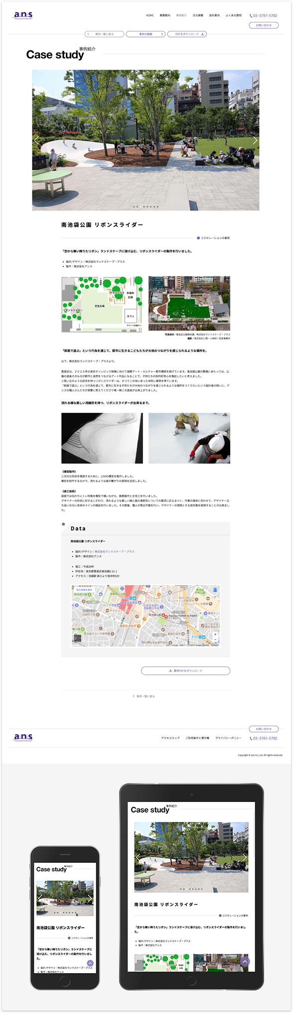 事例紹介詳細ページ